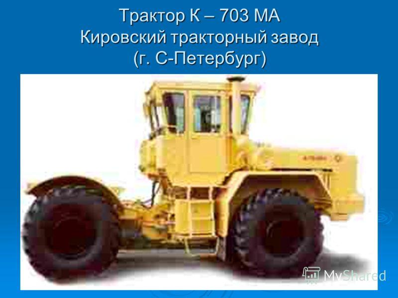 Трактор К – 703 МА Кировский тракторный завод (г. С-Петербург)