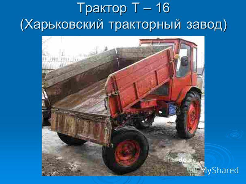 Трактор Т – 16 (Харьковский тракторный завод)