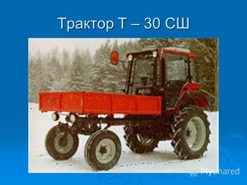 Трактор Т – 30 СШ
