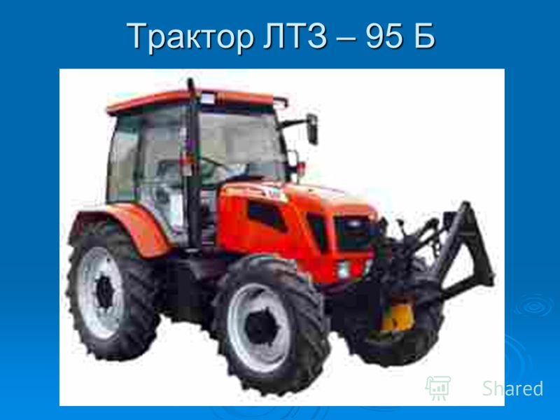 Трактор ЛТЗ – 95 Б