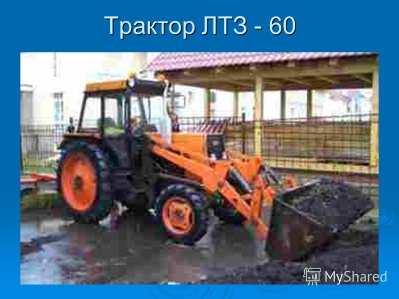 Трактор ЛТЗ - 60