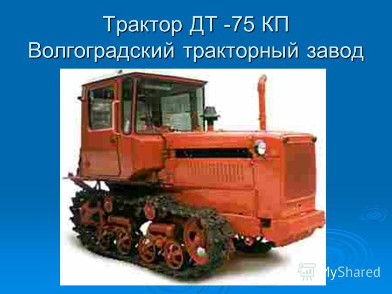 Трактор ДТ -75 КП Волгоградский тракторный завод