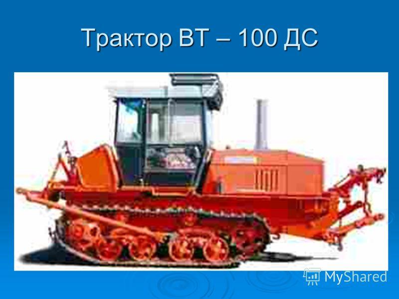 Трактор ВТ – 100 ДС