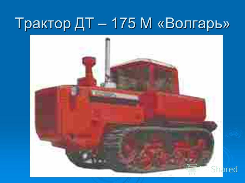 Трактор ДТ – 175 М «Волгарь»