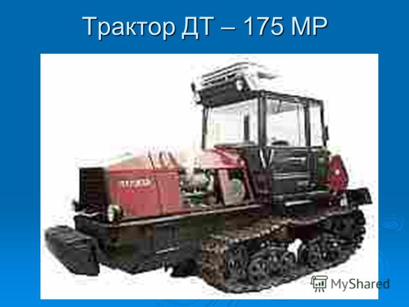 Трактор ДТ – 175 МР