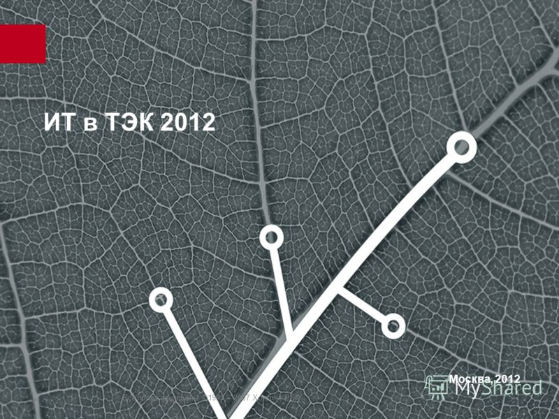 Все права защищены ©1995 – 2007 Холдинг РБК ИТ в ТЭК 2012 Москва, 2012