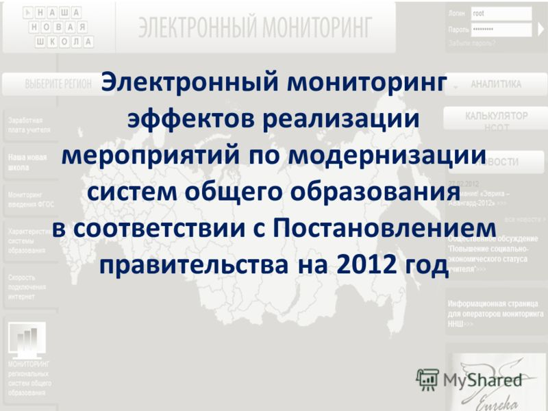 Электронный мониторинг эффектов реализации мероприятий по модернизации систем общего образования в соответствии с Постановлением правительства на 2012 год