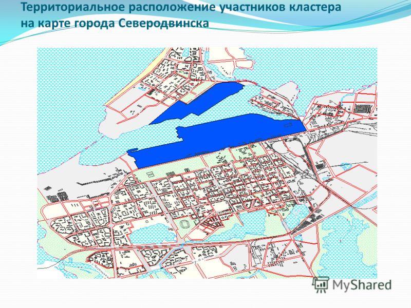 Территориальное расположение участников кластера на карте города Северодвинска