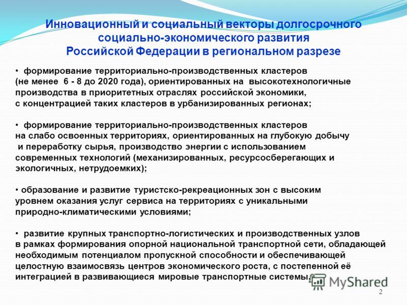 2 формирование территориально-производственных кластеров (не менее 6 - 8 до 2020 года), ориентированных на высокотехнологичные производства в приоритетных отраслях российской экономики, с концентрацией таких кластеров в урбанизированных регионах; фор