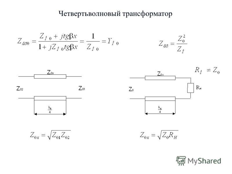 12 Четвертьволновый трансформатор