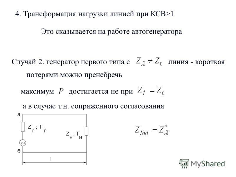6 4. Трансформация нагрузки линией при КСВ>1 Это сказывается на работе автогенератора Случай 2. генератор первого типа слиния - короткая потерями можно пренебречь максимумдостигается не при а в случае т.н. сопряженного согласования