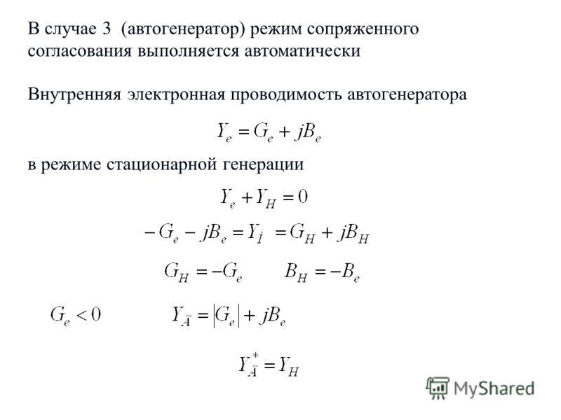 7 В случае 3 (автогенератор) режим сопряженного согласования выполняется автоматически Внутренняя электронная проводимость автогенератора в режиме стационарной генерации