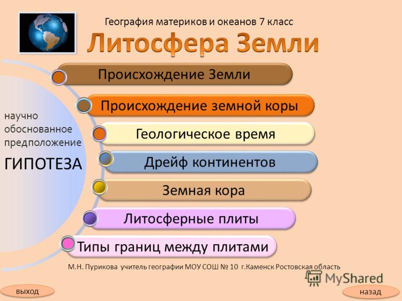 Географии материков и океанов 7 класс конспекты уроков