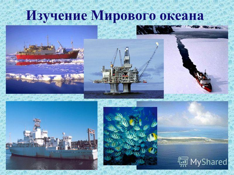 Изучение Мирового океана