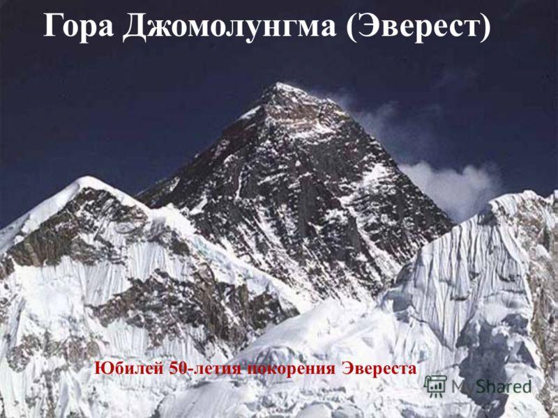 Гора Джомолунгма (Эверест) Юбилей 50-летия покорения Эвереста Джомолунгма