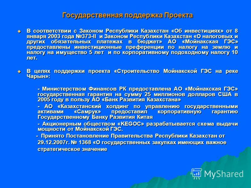 Государственная поддержка Проекта В соответствии с Законом Республики Казахстан «Об инвестициях» от 8 января 2003 года 373-II и Законом Республики Казахстан «О налоговых и других обязательных платежах в бюджет» АО «Мойнакская ГЭС» предоставлены инвес