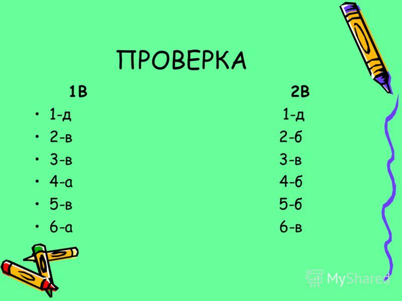 ПРОВЕРКА 1В 2В 1-д 2-в 2-б 3-в 4-а 4-б 5-в 5-б 6-а 6-в