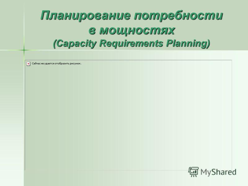 Планирование потребности в мощностях (Capacity Requirements Planning)