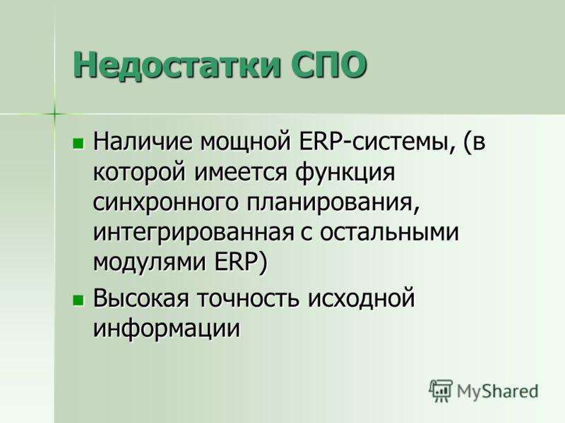 Наличие мощной ERP-системы, (в которой имеется функция синхронного планирования, интегрированная с остальными модулями ERP) Наличие мощной ERP-системы, (в которой имеется функция синхронного планирования, интегрированная с остальными модулями ERP) Вы