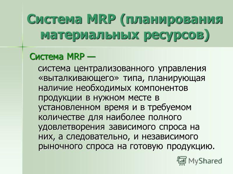 Система mrp