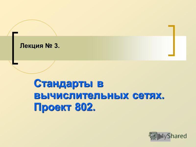 1 Лекция 3. Стандарты в вычислительных сетях. Проект 802.