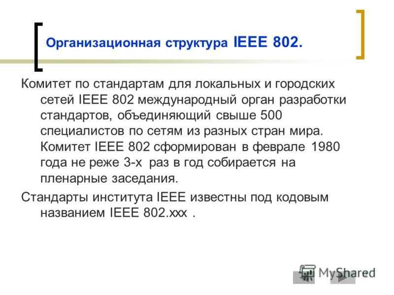 13 Организационная структура IEEE 802. Комитет по стандартам для локальных и городских сетей IEEE 802 международный орган разработки стандартов, объединяющий свыше 500 специалистов по сетям из разных стран мира. Комитет IEEE 802 сформирован в феврале