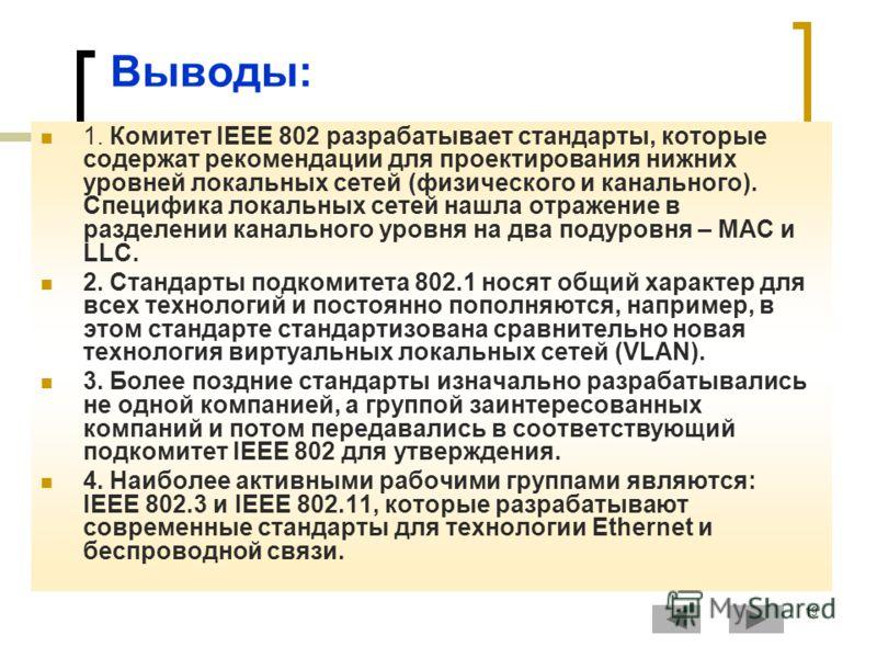 19 Выводы: 1. Комитет IEEE 802 разрабатывает стандарты, которые содержат рекомендации для проектирования нижних уровней локальных сетей (физического и канального). Специфика локальных сетей нашла отражение в разделении канального уровня на два подуро