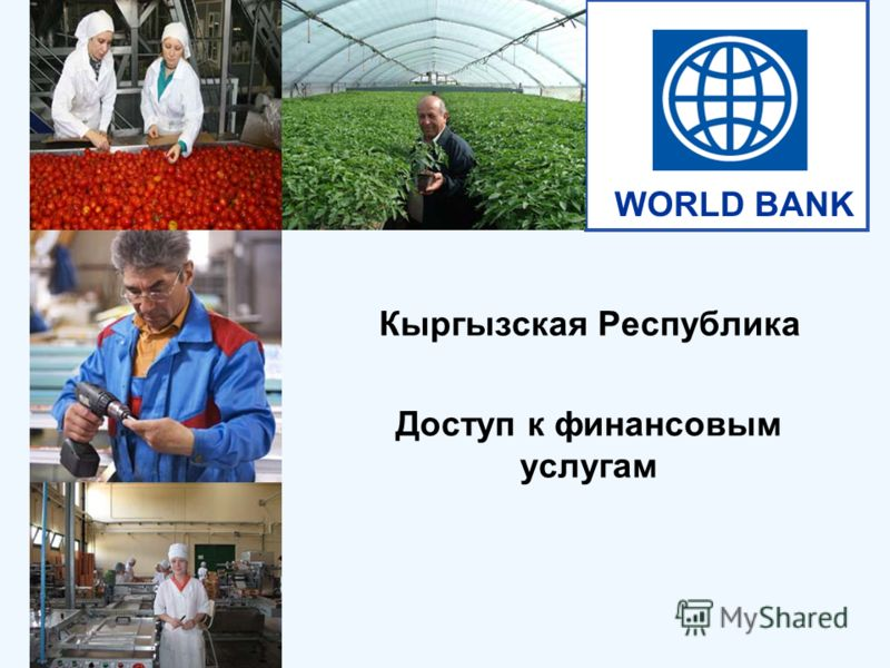 WORLD BANK Кыргызская Республика Доступ к финансовым услугам