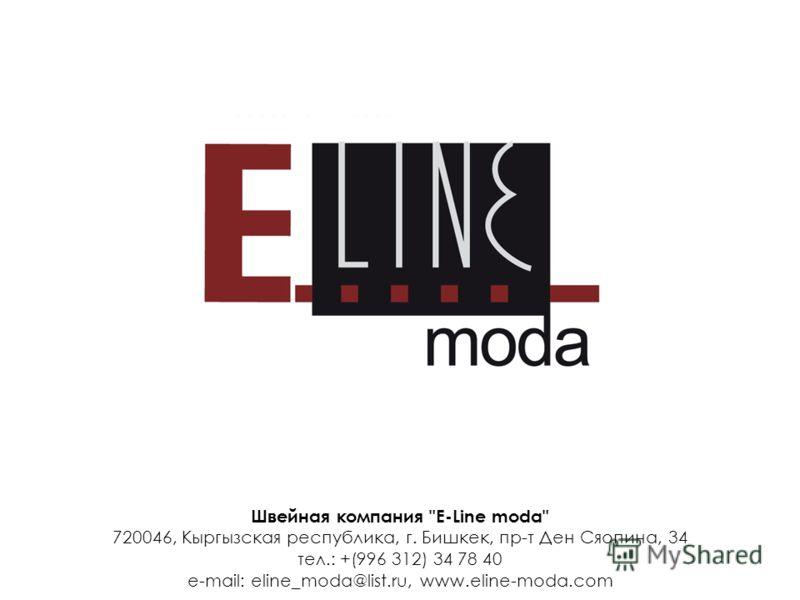 Швейная компания E-Line moda 720046, Кыргызская республика, г. Бишкек, пр-т Ден Сяопина, 34 тел.: +(996 312) 34 78 40 е-mail: eline_moda@list.ru, www.eline-moda.com