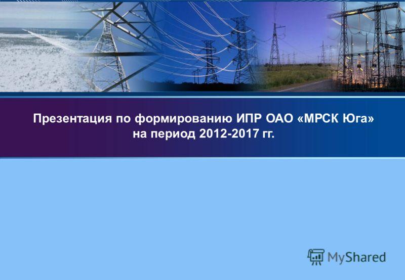 1 Презентация по формированию ИПР ОАО «МРСК Юга» на период 2012-2017 гг.