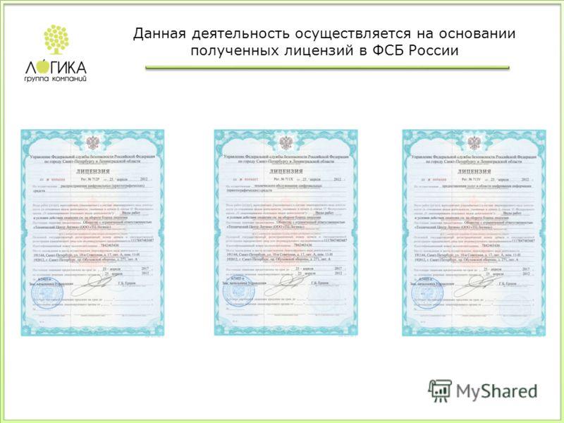 Данная деятельность осуществляется на основании полученных лицензий в ФСБ России