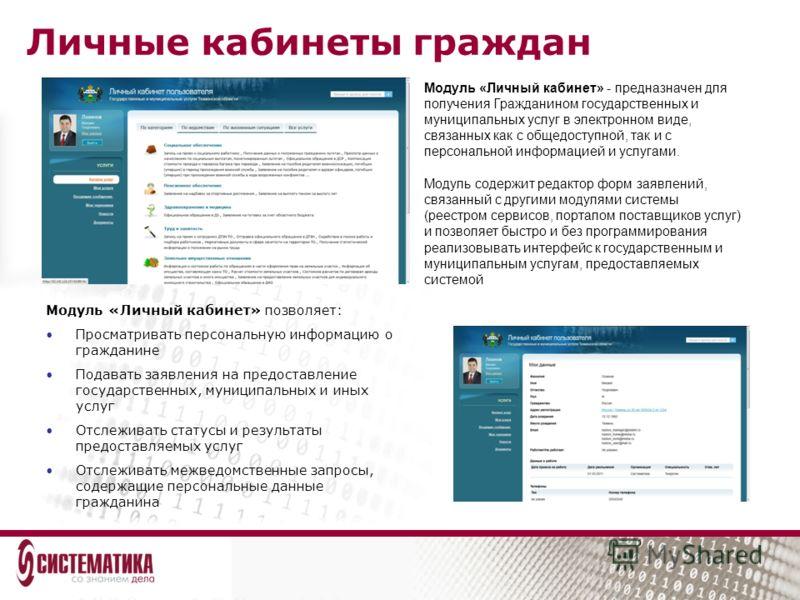 Модуль «Личный кабинет» - предназначен для получения Гражданином государственных и муниципальных услуг в электронном виде, связанных как с общедоступной, так и с персональной информацией и услугами. Модуль содержит редактор форм заявлений, связанный