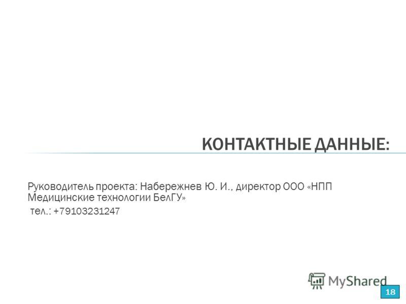 Руководитель проекта: Набережнев Ю. И., директор ООО «НПП Медицинские технологии БелГУ» тел.: +79103231247 КОНТАКТНЫЕ ДАННЫЕ: 18
