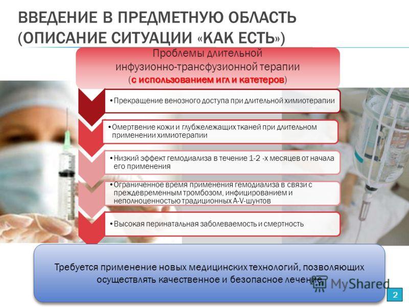 Проблемы длительной инфузионно-трансфузионной терапии с использованием игл и катетеров (с использованием игл и катетеров) ВВЕДЕНИЕ В ПРЕДМЕТНУЮ ОБЛАСТЬ (ОПИСАНИЕ СИТУАЦИИ «КАК ЕСТЬ») 2 Прекращение венозного доступа при длительной химиотерапии Омертве