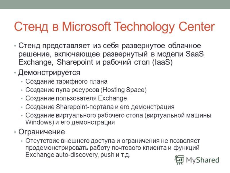 Стенд в Microsoft Technology Center Стенд представляет из себя развернутое облачное решение, включающее развернутый в модели SaaS Exchange, Sharepoint и рабочий стол (IaaS) Демонстрируется Создание тарифного плана Создание пула ресурсов (Hosting Spac