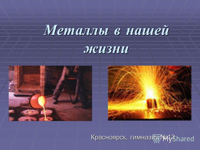 Металлы в нашей жизни Красноярск, гимназия 13