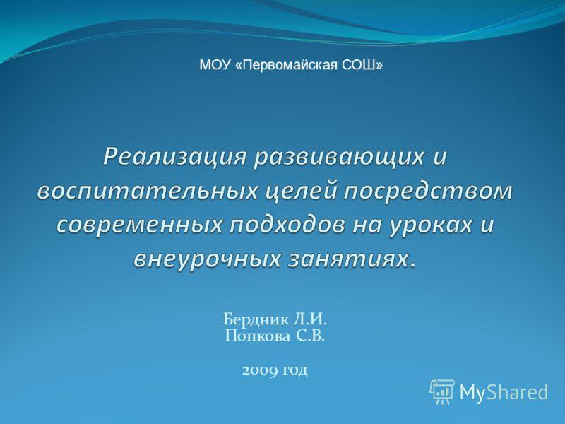 Бердник Л.И. Попкова С.В. 2009 год МОУ «Первомайская СОШ»