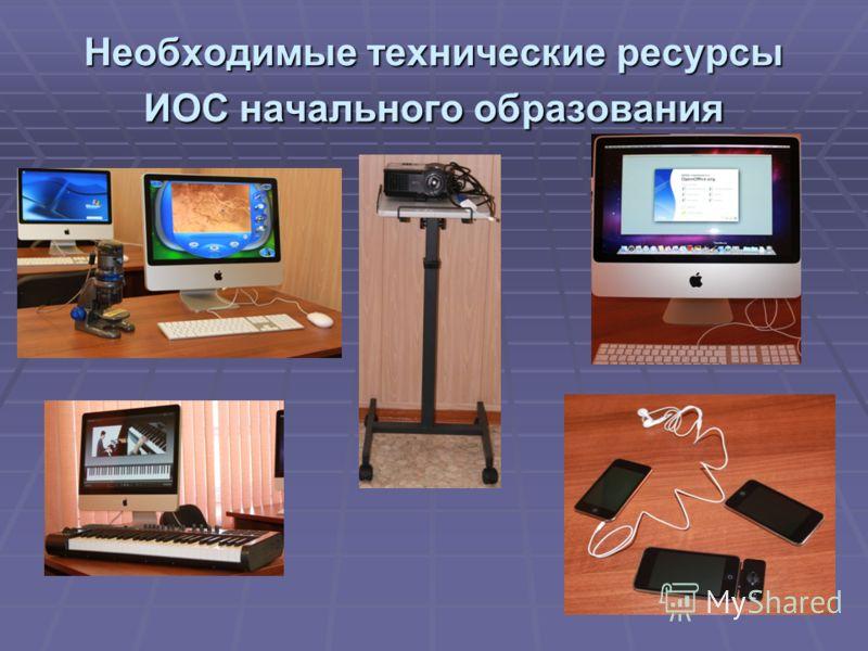 Необходимые технические ресурсы ИОС начального образования