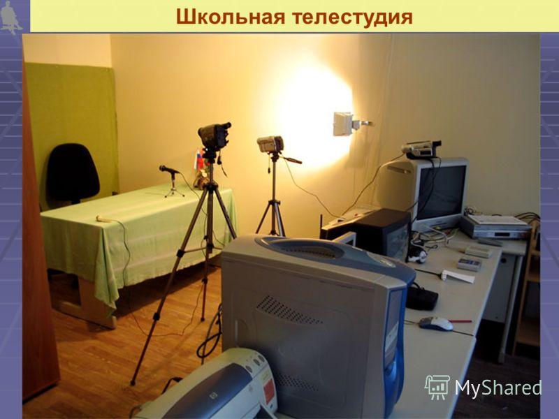Школьная телестудия