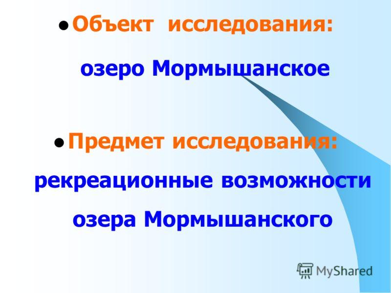 Объект исследования: озеро Мормышанское Предмет исследования: рекреационные возможности озера Мормышанского