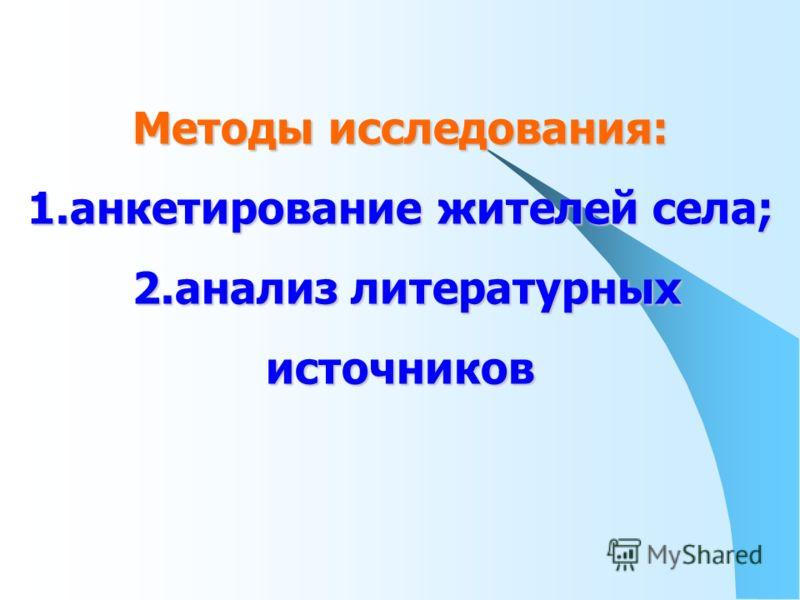 Методы исследования: 1.анкетирование жителей села; 2.анализ литературных источников