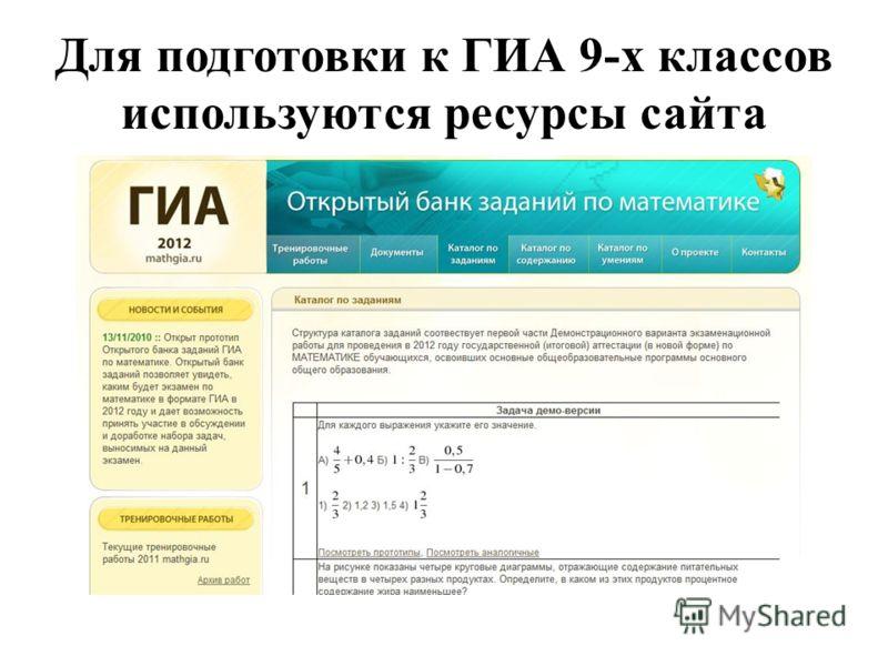 Для подготовки к ГИА 9-х классов используются ресурсы сайта