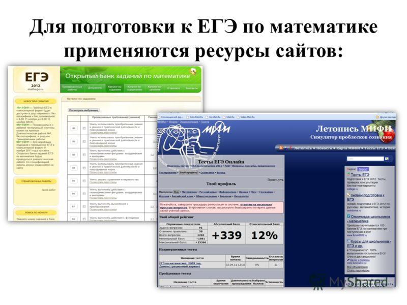 Для подготовки к ЕГЭ по математике применяются ресурсы сайтов:
