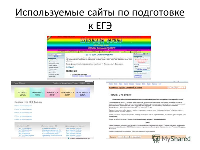 Используемые сайты по подготовке к ЕГЭ
