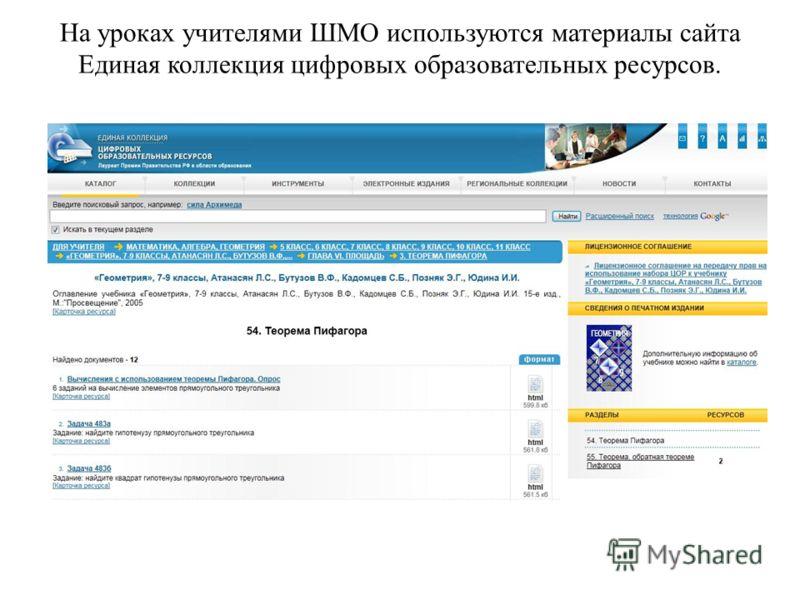 На уроках учителями ШМО используются материалы сайта Единая коллекция цифровых образовательных ресурсов.