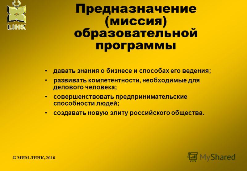 Предназначение (миссия) образовательной программы давать знания о бизнесе и способах его ведения; развивать компетентности, необходимые для делового человека; совершенствовать предпринимательские способности людей; создавать новую элиту российского о