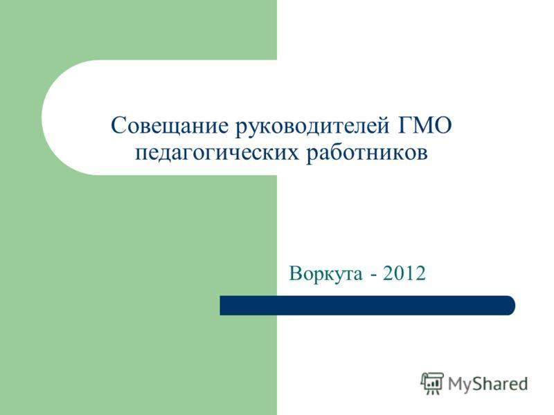 Совещание руководителей ГМО педагогических работников Воркута - 2012