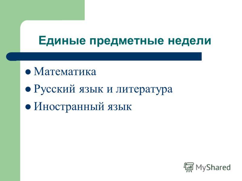 Единые предметные недели Математика Русский язык и литература Иностранный язык
