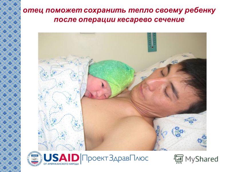 отец поможет сохранить тепло своему ребенку после операции кесарево сечение