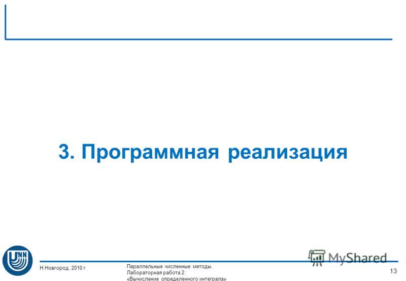 3. Программная реализация Н.Новгород, 2010 г. Параллельные численные методы. Лабораторная работа 2: «Вычисление определенного интеграла» 13